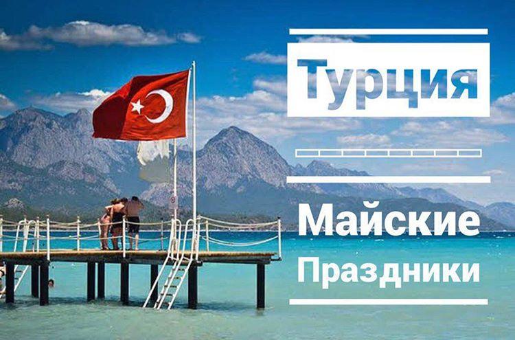 Турция в мае